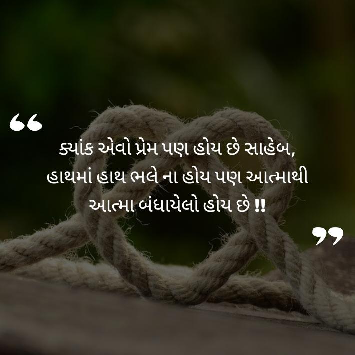 love gujarati status