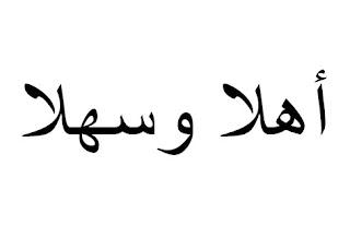 Tulisan Arab Ahlan Wasahlan