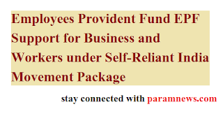 epf-support-for-business-and-workers-under-self-reliant-india-movement-package
