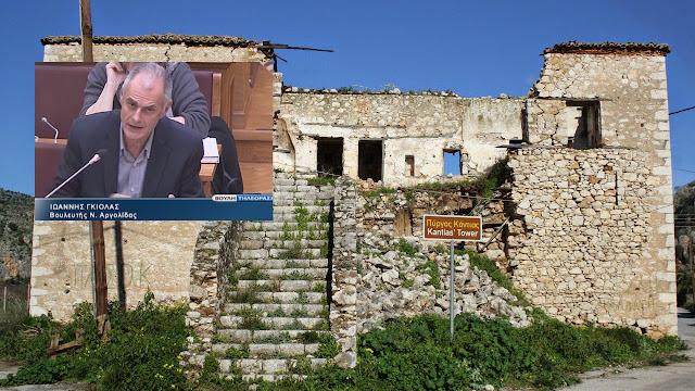 Ερώτηση Γ. Γκιόλα στην Υπουργό Πολιτισμού για την άμεση ανάγκη αναστήλωσης του Πύργου της Κάντιας στην Αργολίδα