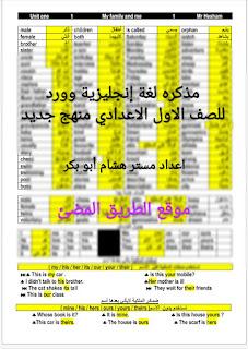 مذكرة لغة إنجليزية للصف الاول الاعدادي وورد منهج كامل لمستر هشام أبو بكر