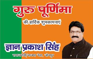 *समाजसेवी/भाजपा नेता जौनपुर ज्ञान प्रकाश सिंह की तरफ से गुरु पूर्णिमा की हार्दिक शुभकामनाएं*
