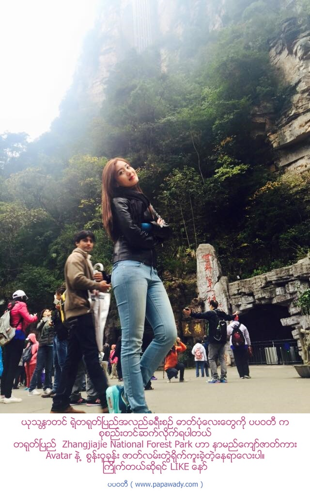 Yu Thandar Tin in Zhangjiajie National Forest Park : Avatar and Sun Wukong Shooting Location
