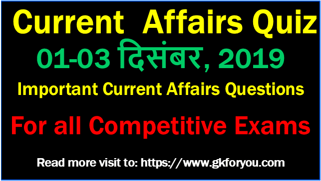 Hindi Current Affairs Quiz: 1-3 December, 2019