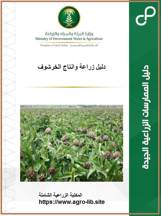 كتاب : الدليل العملي في زراعة و انتاج الخرشوف