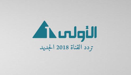 تردد القناة الاولى المصرية 2018 على النايل سات