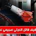 بالفيديو .. توقيف المتورط في مقتل الدركي  نصر الدين صبيحي