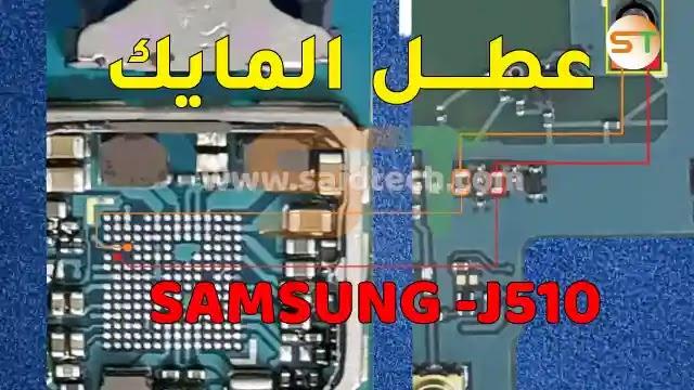 عطل المايك Samsung J5 2016 J510