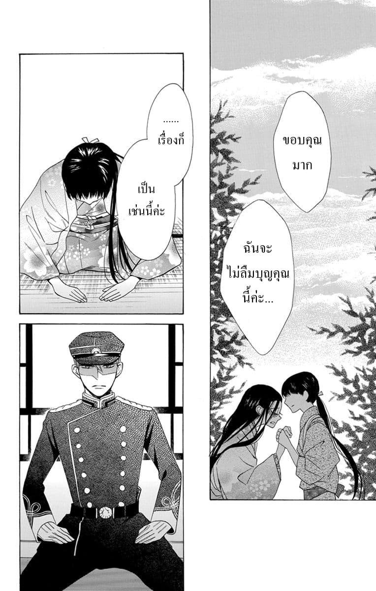 Tendou-ke Monogatari - หน้า 15