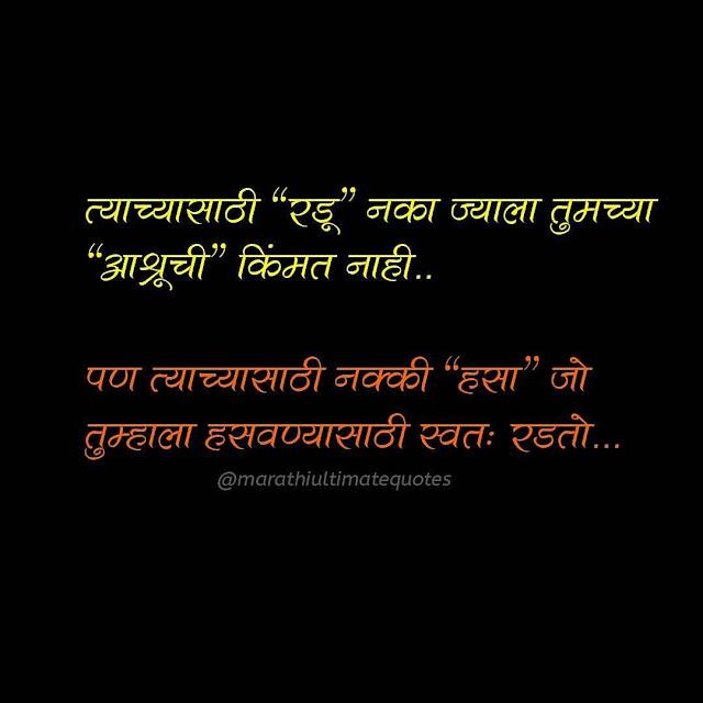 Marathi Sad Quotes on life