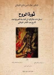 كتاب ثورة الروح - الدكتور جمال الدين فالح الكيلاني .pdf