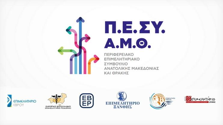 Κοινή Δήλωση των Επιμελητηρίων Αν. Μακεδονίας - Θράκης για την εταιρία ΔΕΣΜ-ΟΣ ΑΜΘ
