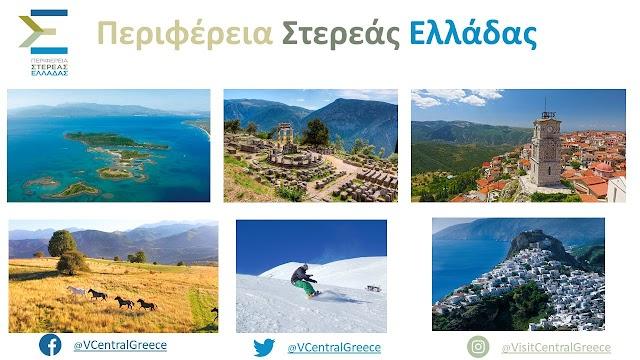 Συμμετοχή της Περιφέρειας Στερεάς Ελλάδας σε διεθνείς εκθέσεις