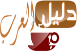 دليل العرب