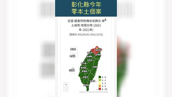 本土確診病例分布縣市地圖 彰化縣衛生局:彰化縣今年零本土個案
