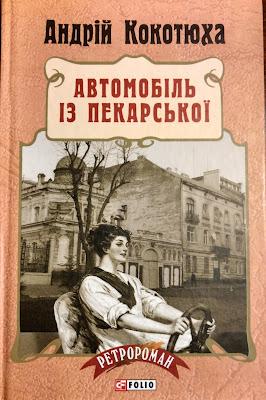 Автомобіль із Пекарської. Андрій Кокотюха