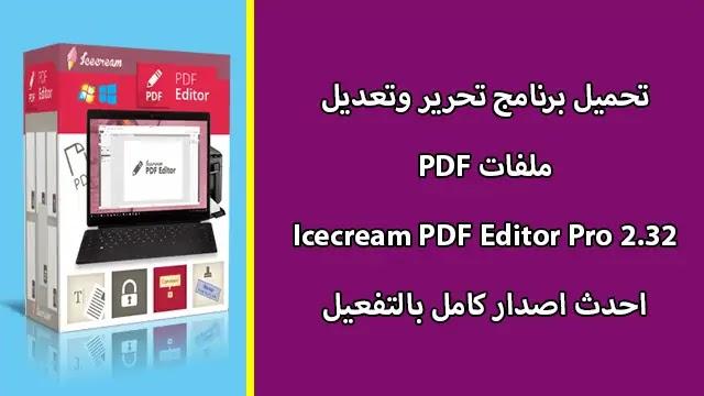 تحميل برنامج Icecream PDF Editor Pro 2.32 لتحرير وتعديل ملفات PDF