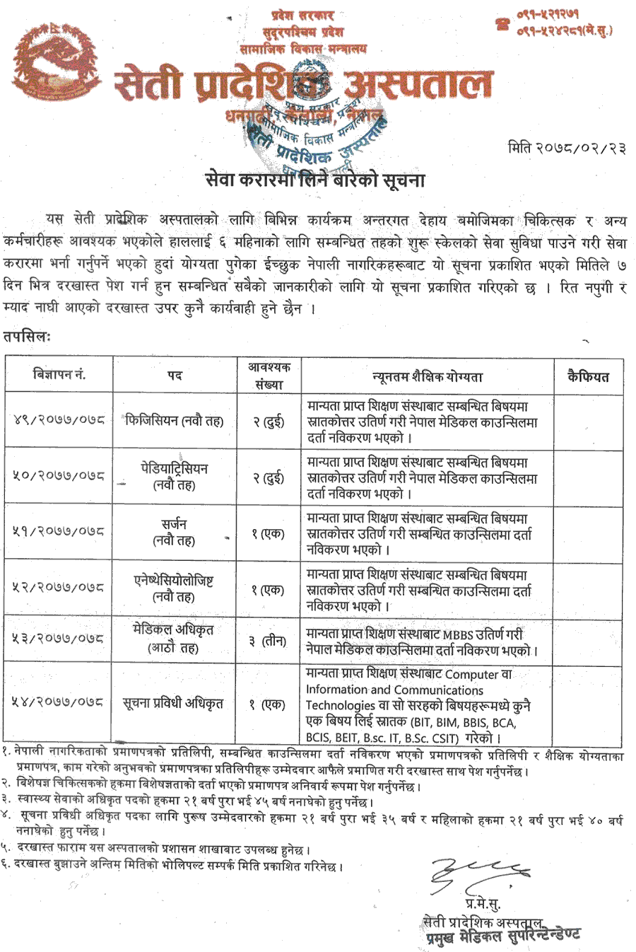Seti-Provincial-Hospital-Vacancy-for-Various-Health-Workers-and-IT-Officer