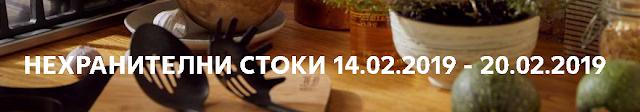https://www.kaufland.bg/aktualni-predlozheniya/ot-ponedelnik.category=BG190214ND.html