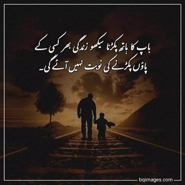mother and father quotes in urdu