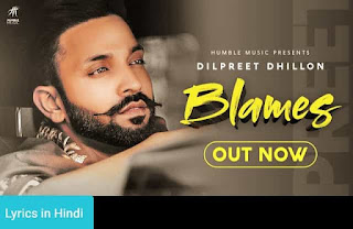 ब्लेमस Blames Lyrics in Hindi | Dilpreet Dhillon