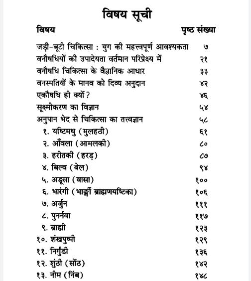 Jadi Buttiyon Dvara Swasthya Sanrakshan Hindi PDF Download
