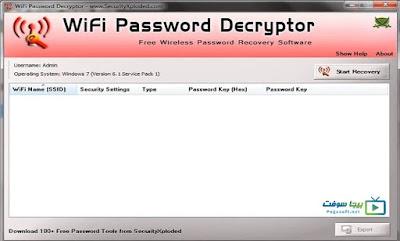 تنزيل برنامح WiFi Password Decryptor للكمبيوتر