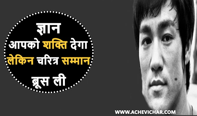 ब्रूस ली के अनमोल विचार - Bruce Lee Quotes in Hindi