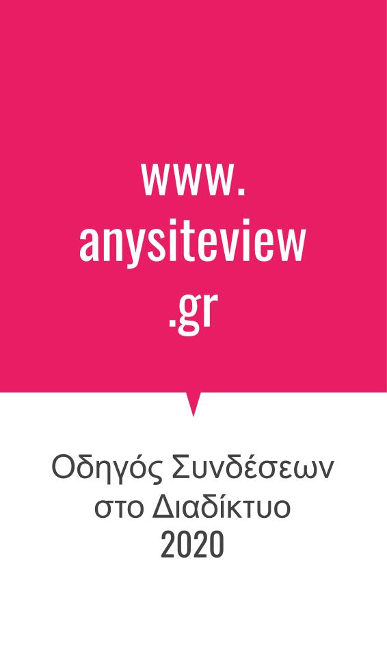 www.anysiteview.gr