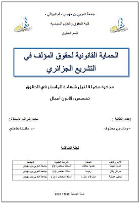 مذكرة ماستر: الحماية القانونية لحقوق المؤلف في التشريع الجزائري PDF