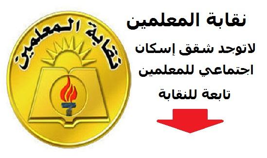 نقابة المعلمين  - لا توجد شقق إسكان اجتماعي للمعلمين تابعة للنقابة ولايوجد تقديم باى محافظة