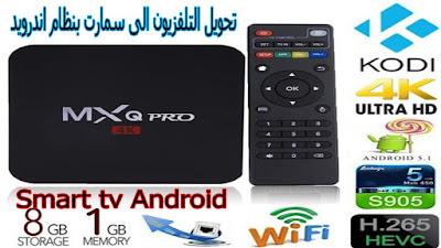 جهاز تحويل التلفزيون الى سمارت بنظام اندرويد مع عملاق تشغيل اسمارت , Smart tv Android MXQ PRO