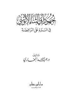 تحميل كتاب جهود أبي الثناء الألوسي في الرد على الرافضة - عبد الله البخاري pdf