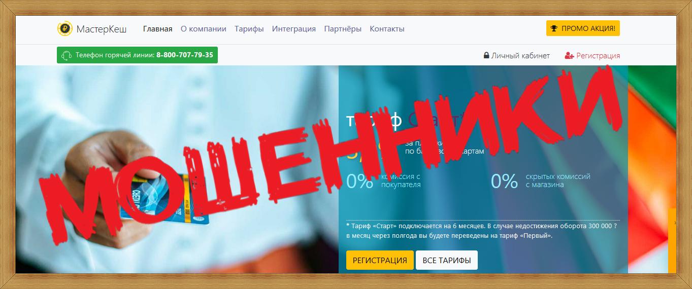 Masterkesh.ru – Отзывы, мастеркеш, мошенники!