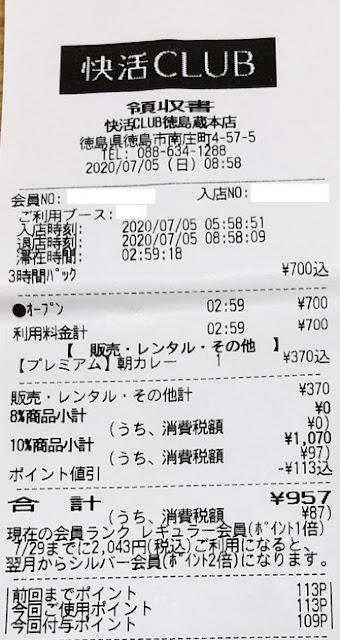 快活CLUB 無料モーニング食べ放題!レビュー&アプリ情報