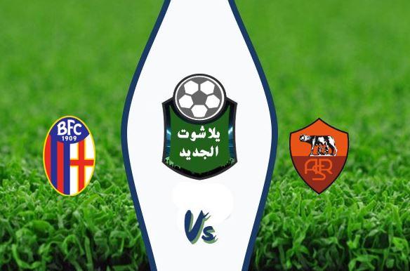 نتيجة مباراة روما وبولونيا اليوم 22-09-2019 الدوري الايطالي