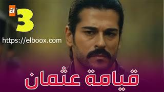 مشاهدة مسلسل قيامة عثمان الحلقة الثالثة مدبلجة للعربية