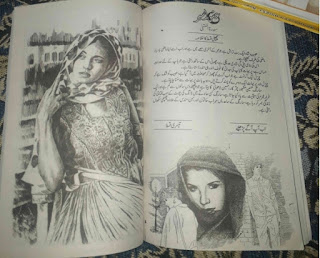 Aseer E Ishq Episode 3 Novel By Sidra Tul Muntaha Pdf Free Download