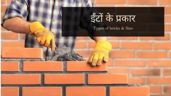 types-of-bricks-size-in-hindi