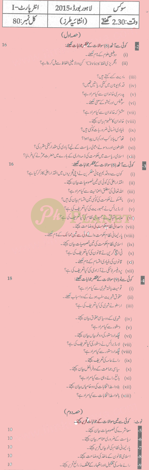 Past Papers Civics Intermediate Part 1 Lahore Board 2015