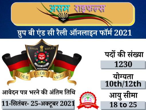 Assam Rifles Group-B & C Various Post Recruitment 2021