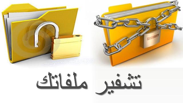 http://www.rftsite.com/2019/06/lock-and-encrypt-files.html