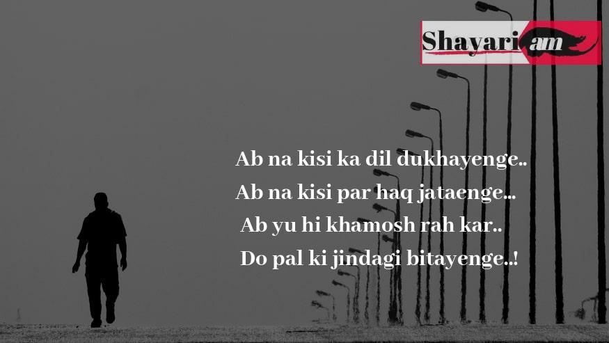Sad-shayari-photo-about-love-image-whatsapp-status