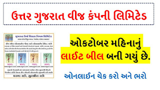 [light bill pay] How to Pay Electricity Bill Online In Gujarat - Check Your Bill Now