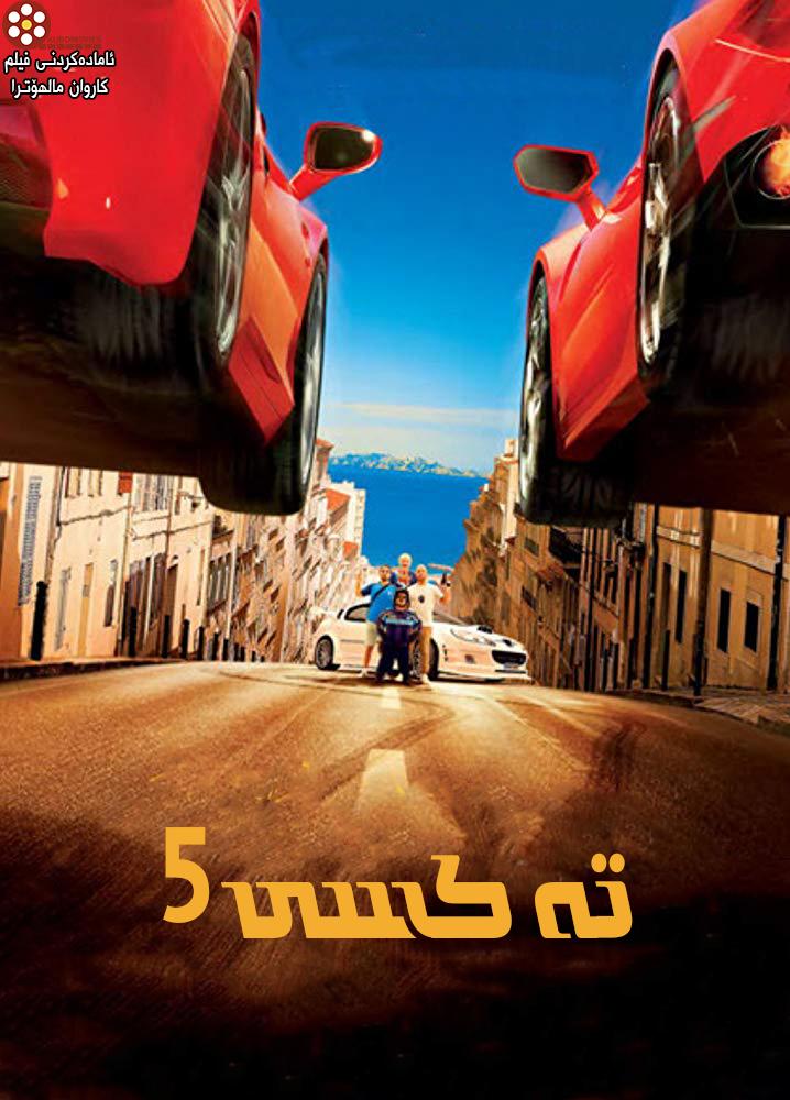 فیلمی دۆبلاژكراوی كوردی  فیلمی دۆبلاژی كوردی  Taxi 5 (2018)