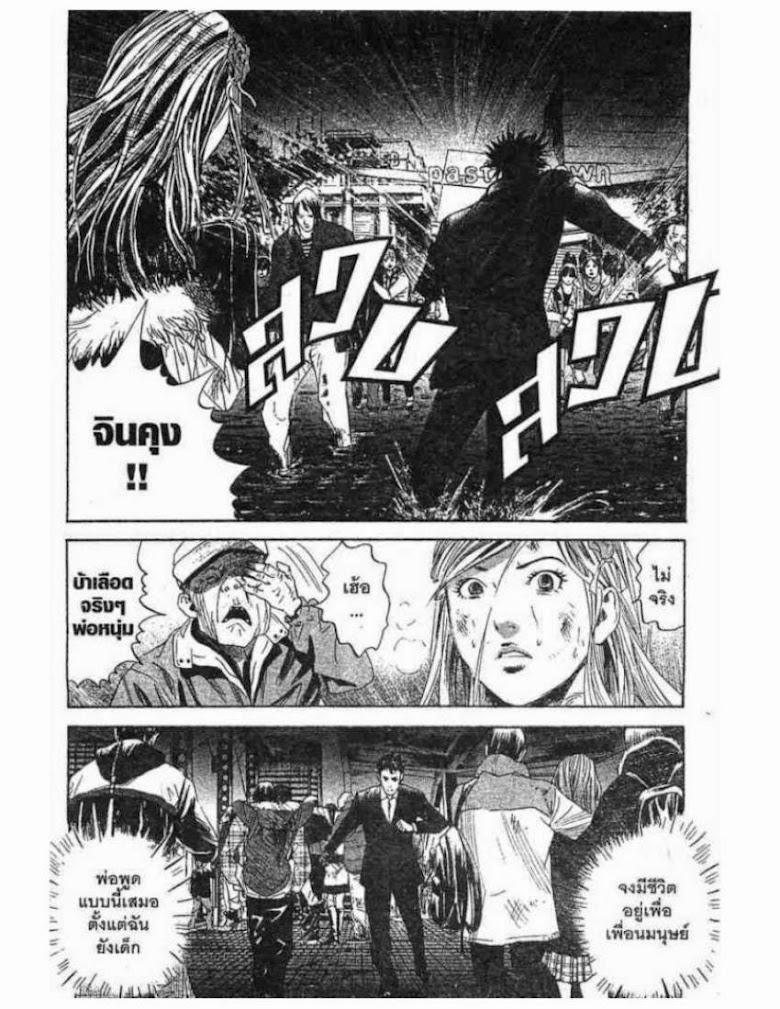 Kanojo wo Mamoru 51 no Houhou - หน้า 97