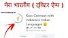 ये है भारत का twitter जिसे आप जरूर इस्तेमाल करे | भारत की भाषा से जुड़े koo app से जुड़े