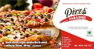 *Opening Soon : Pizza PARADISE'S | काशी गोमती संयुक्त ग्रामीण बैंक के सामने, वाजिदपुर तिराहा, जौनपुर मो. 7007826243*