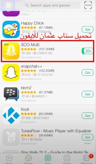 تحميل تطبيق سناب عثمان للأيفون مجانا بدون جلبريك