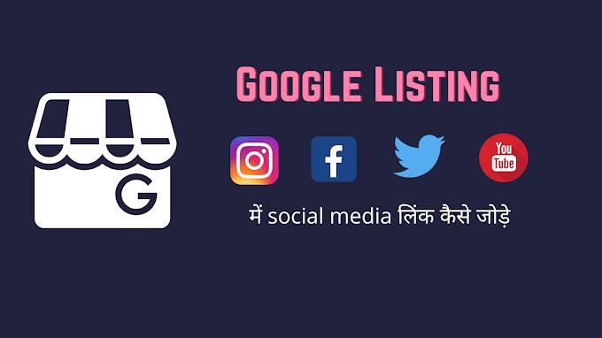 Google Listing Me Social Media Link Kaise Jode